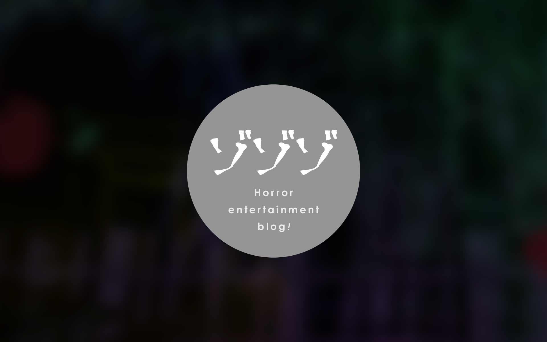 【祝!】ホラーポータルサイトブログ「ゾゾゾ」を開設!