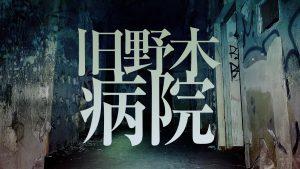 ゾゾゾ最新作が2/22(金)に配信決定!次回は廃病院!サムネイルも公開!