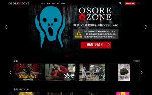 ホラー映画見放題サービス「OSOREZONE」月額500円でサービス開始!