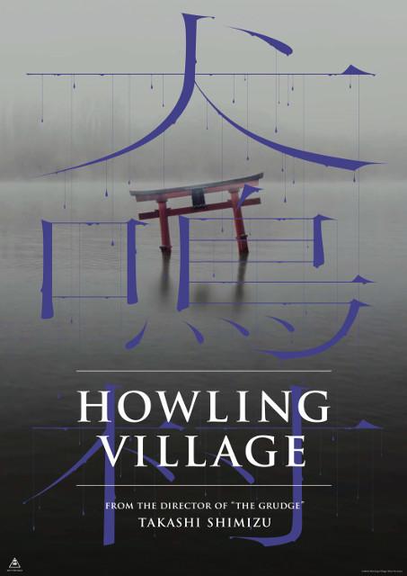 都市伝説か、真実か?映画「犬鳴村」2020年公開!