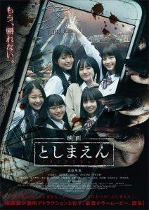 呪われた…?遊園地「映画としまえん」5月10日公開!