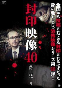 「封印映像40 怨送り」4月26日発売決定!
