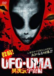 とんでもでなんでも!「投稿! UFO・UMA 異次元宇宙編」5月8日発売!「投稿! UFO・UMA 異次元宇宙編」5月8日発売!