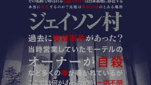 ゾゾゾ 第19回「ジェイソン村スペシャル」配信中!