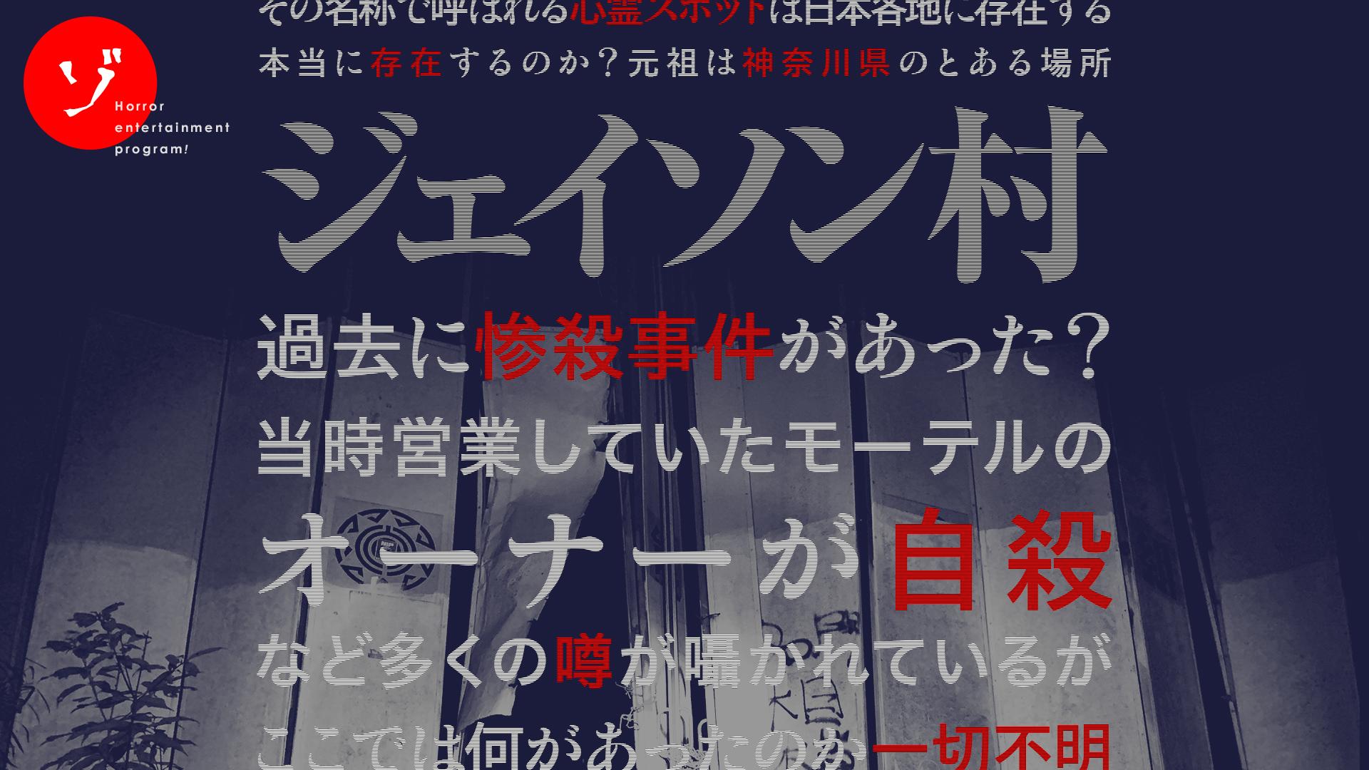 ゾゾゾ最新作「ジェイソン村スペシャル」3/15(金)に配信!サムネイル解禁!