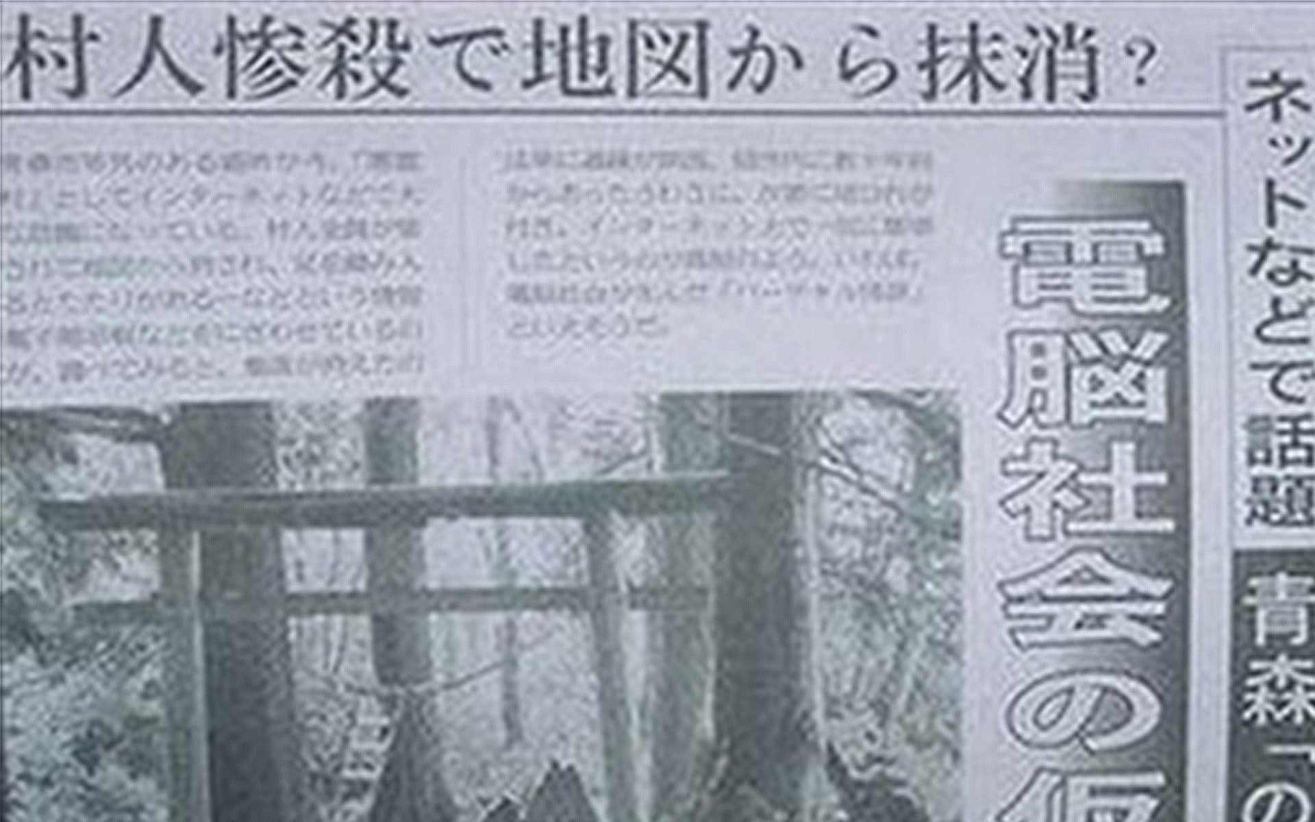 【シリーズ・都市伝説】地図から消えた村…?杉沢村伝説の謎