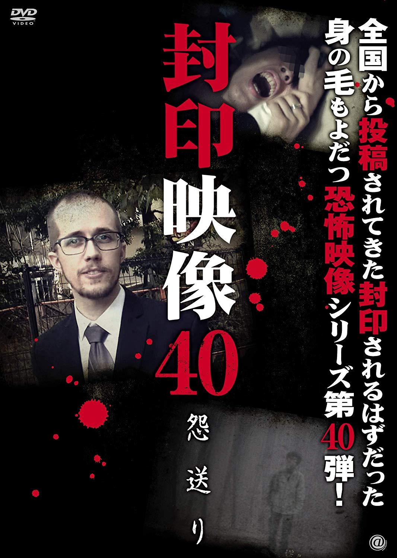 「封印映像41 田中」2019年6月5日リリース決定!