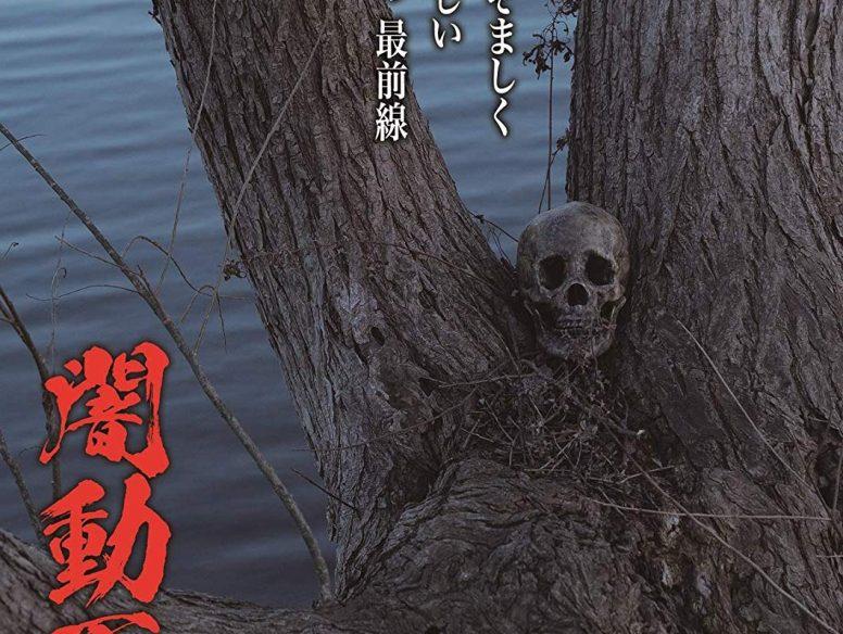 「闇動画22」2019年7月2日発売決定!