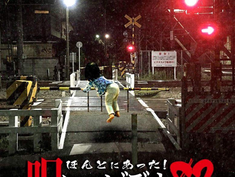 夏恒例!「ほんとにあった!呪いのビデオ82」7月3日リリース決定!
