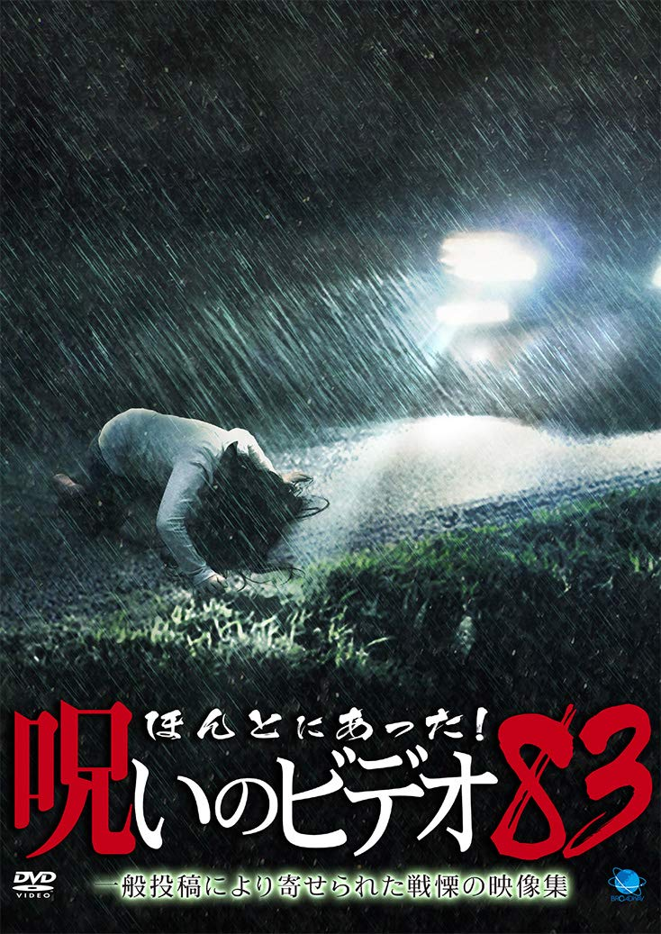 夏だ!ホラーだ「ほんとにあった!呪いのビデオ83」8月3日リリース決定!