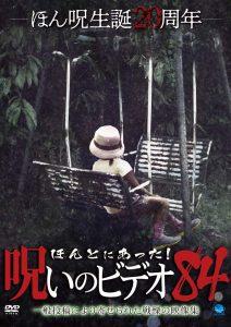 祝!ほん呪生誕20周年!「ほんとにあった!呪いのビデオ84」9月4日リリース決定!