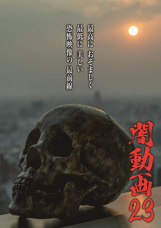 「闇動画23」2019年10月2日発売決定!「魔窟」続編も収録!