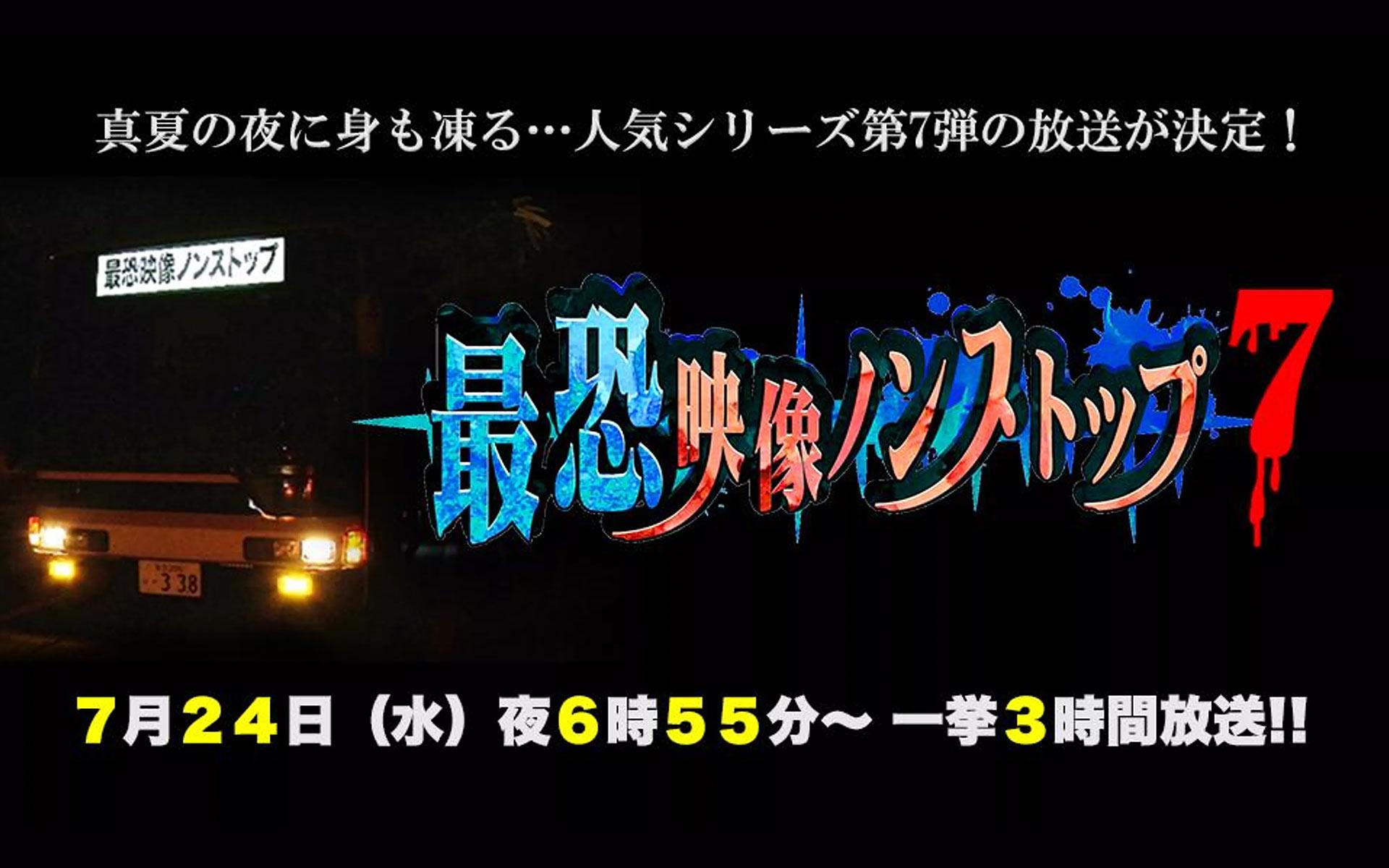 夏だ!心霊だ!「最恐映像ノンストップ」7/24(水)3時間SP放送