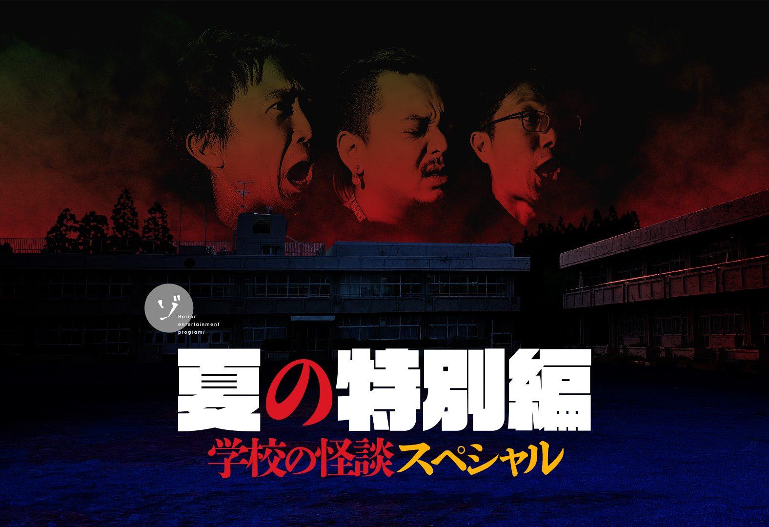 ゾゾゾ 夏の特別編・学校の怪談スペシャル