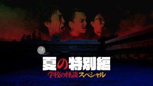 ゾゾゾ夏の特別編は廃校で肝試しだ!キービジュアル公開!8/9配信決定!