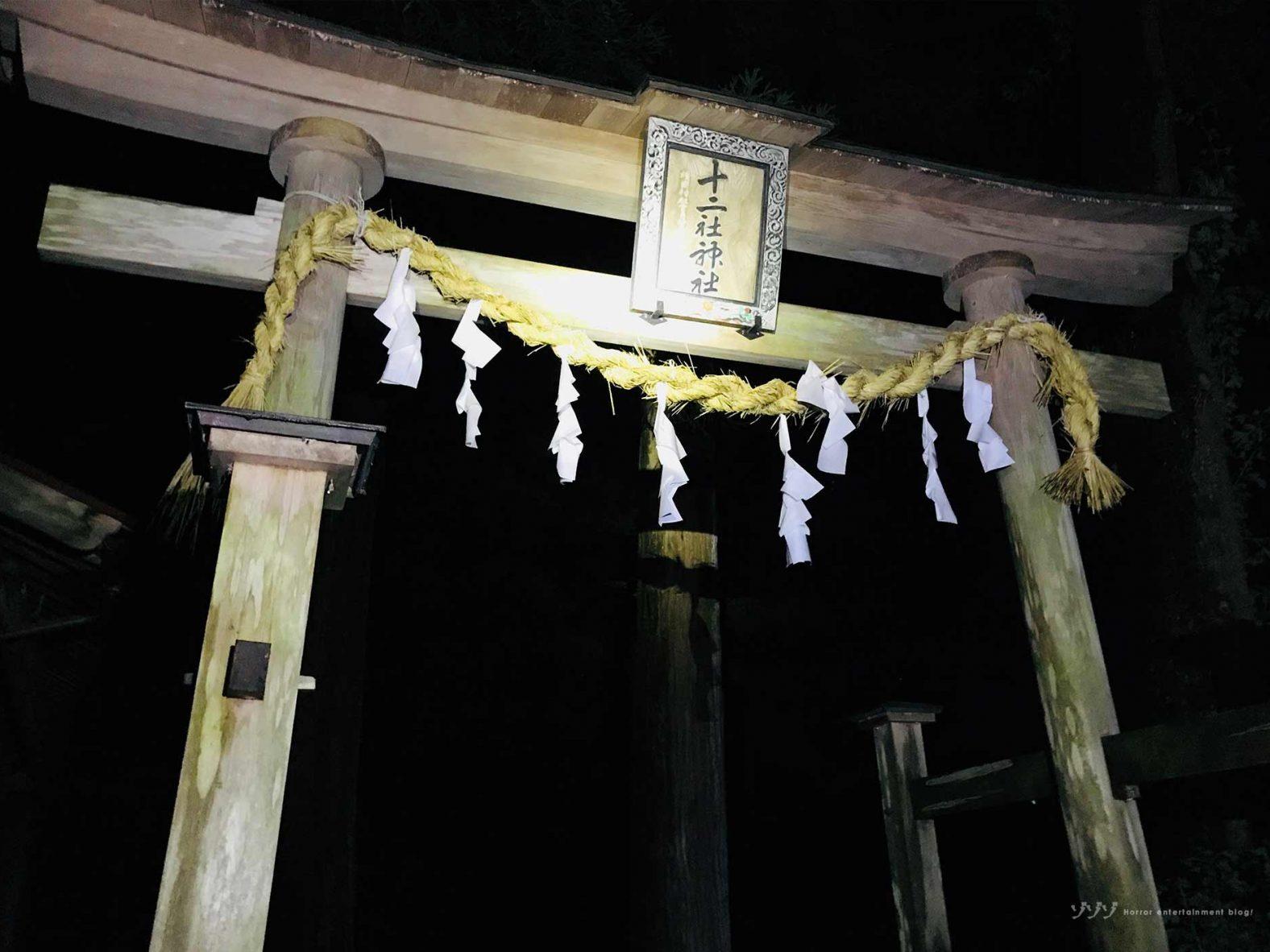 【シリーズ・心霊スポット】岳集落