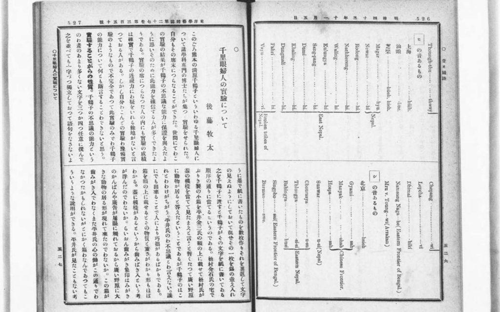 【シリーズ・都市伝説】千里眼と呼ばれた透視能力者「御船千鶴子」
