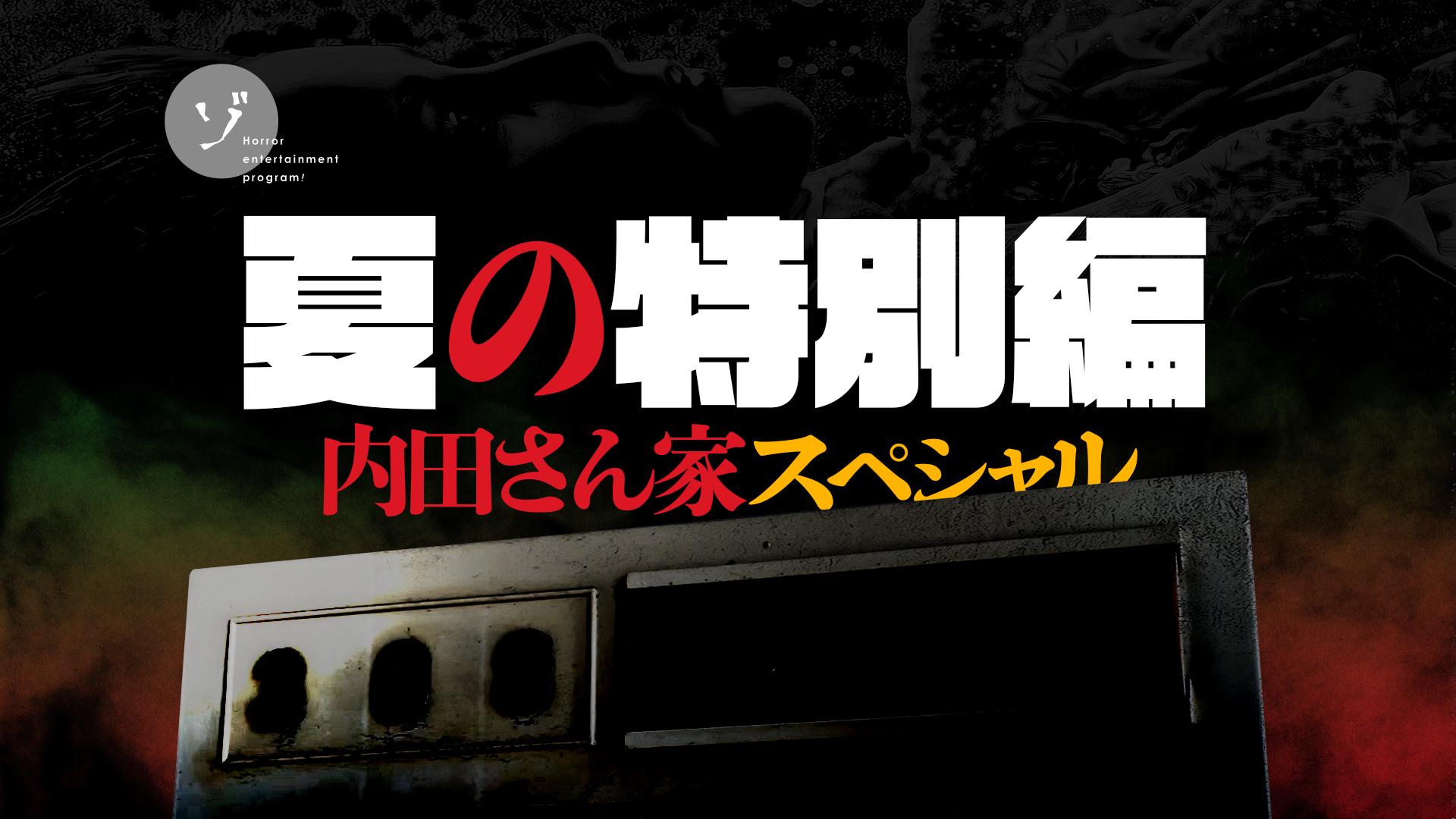 夏の特別編はもう一本あった…!内田さん家スペシャル配信開始!