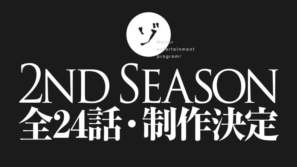 【第2期】ゾゾゾセカンドシーズン全24話制作決定!