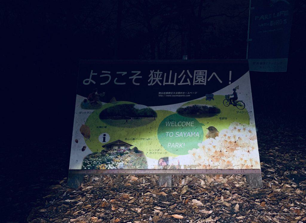 【シリーズ・心霊スポット】たっちゃん池