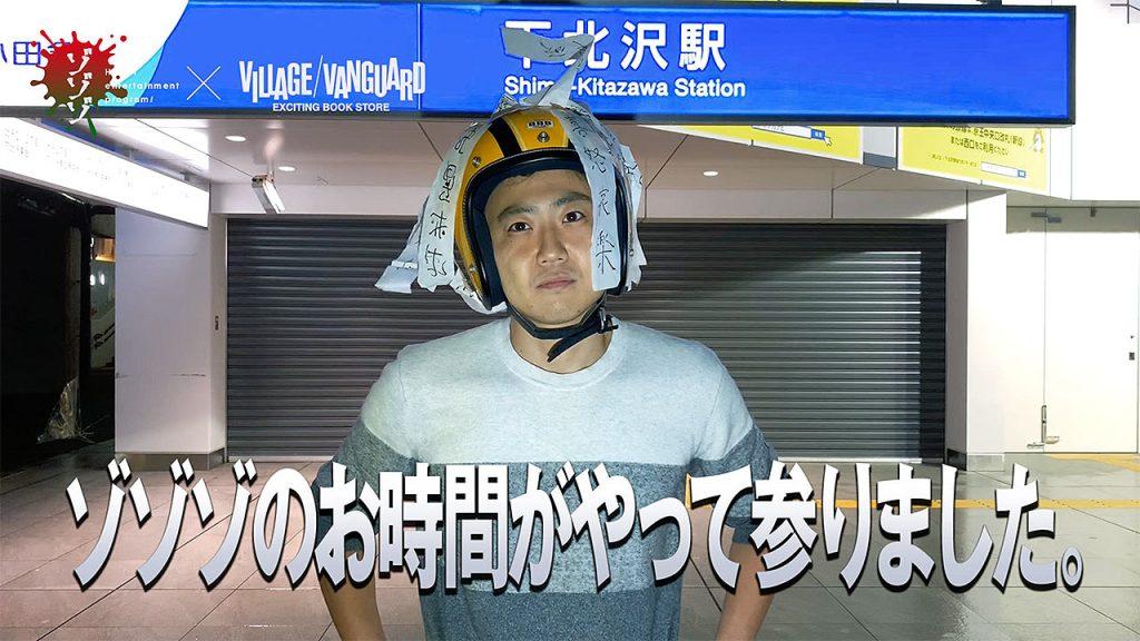 【コラボ】ヴィレヴァンが心霊スポットに?!「ゾゾゾ」新作特別編が特設コーナーで上映決定!