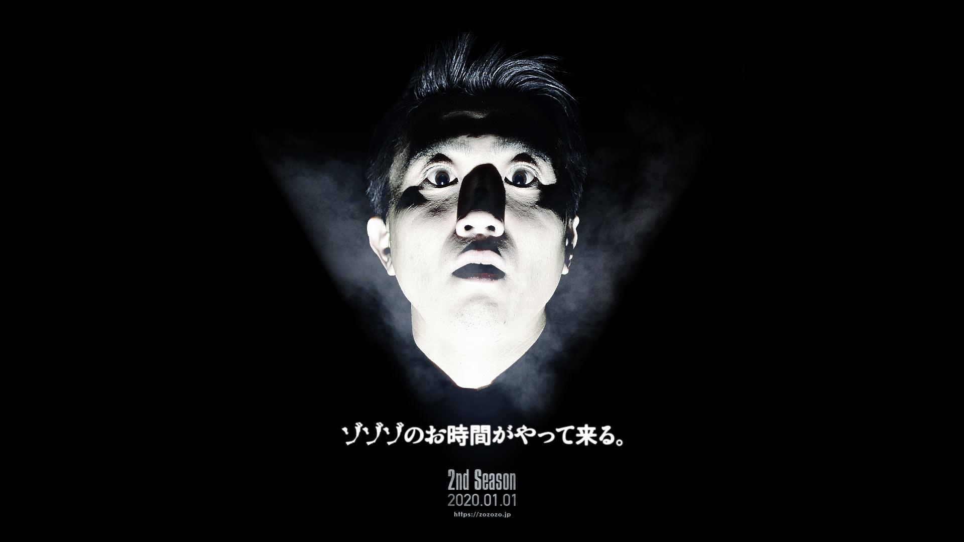 【第2期】ゾゾゾセカンドシーズン2020年1月1日配信決定!キービジュアルも公開!