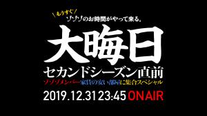 「家賃の安い部屋」セカンドシーズン直前SPが12月31日23時45分に配信決定!
