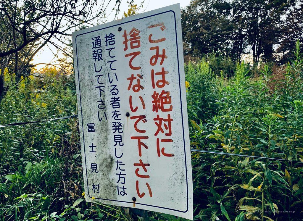 【シリーズ・心霊スポット】お化け坂