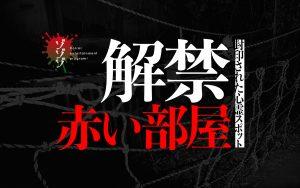 ゾゾゾ次回作で封印された心霊スポット福島・赤い部屋解禁!