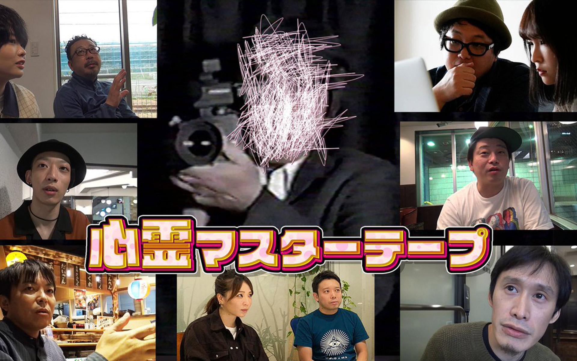 エンタメ〜テレホラードラマ「心霊マスターテープ」最終回にゾゾゾが出演!