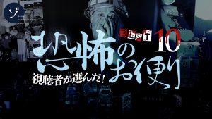 「家賃の安い部屋」1周年記念!視聴者が選ぶ!恐怖のお便り人気BEST10が4月3日(金)拡大スペシャルで配信決定!