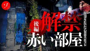 ゾゾゾセカンドシーズン第7話「【後編】封印された心霊スポット!赤い部屋・解禁スペシャル」配信中!