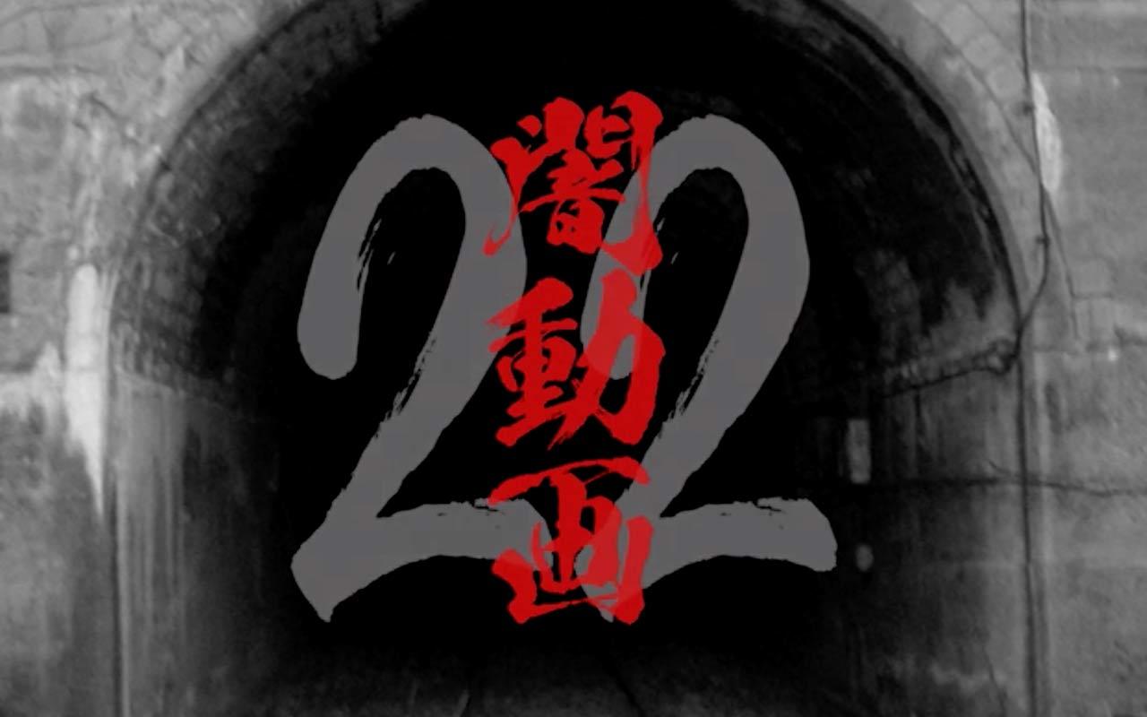 「闇動画22」2019年夏に発売決定!