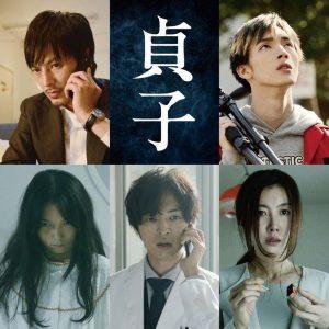 「リング」最新作「貞子」のティザービジュアルが解禁!