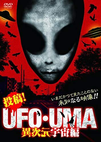 とんでもでなんでも!「投稿! UFO・UMA 異次元宇宙編」5月8日発売!