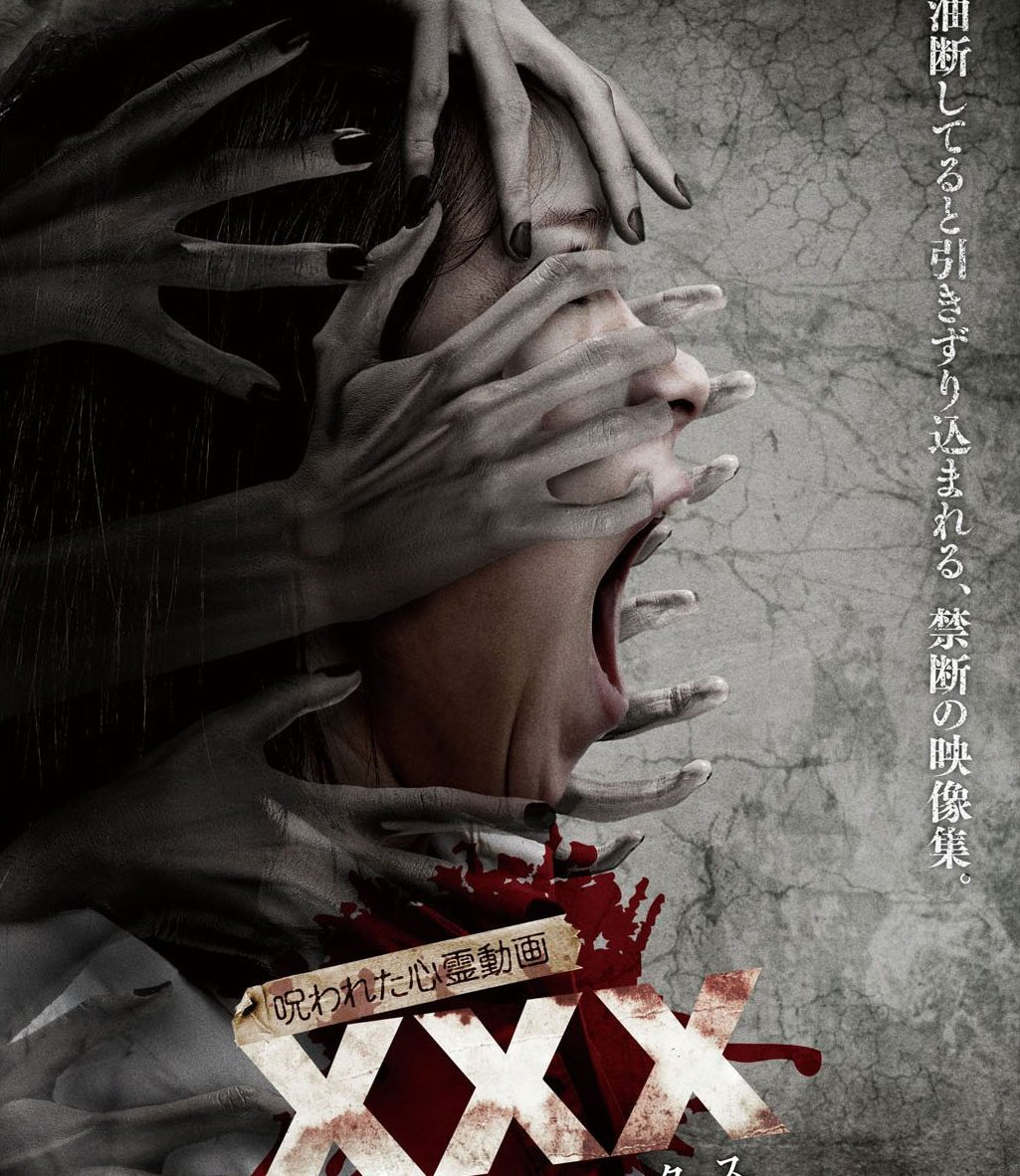 呪われた心霊動画 XXX 16」2019...