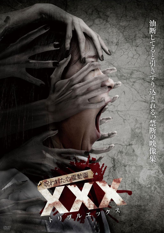 「呪われた心霊動画 XXX 16」2019年6月7日リリース決定!