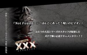 6月7日「呪われた心霊動画 XXX 16」リリース決定!