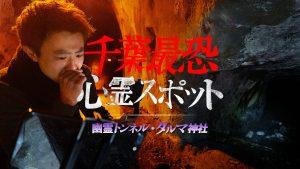 ゾゾゾ第20回「幽霊トンネル&ダルマ神社…千葉最恐スポット2本立て大突撃!」配信中!