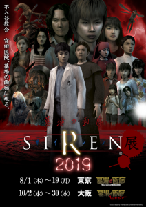 令和最初の異界入り…「SIREN展」が東京・大阪で開催!