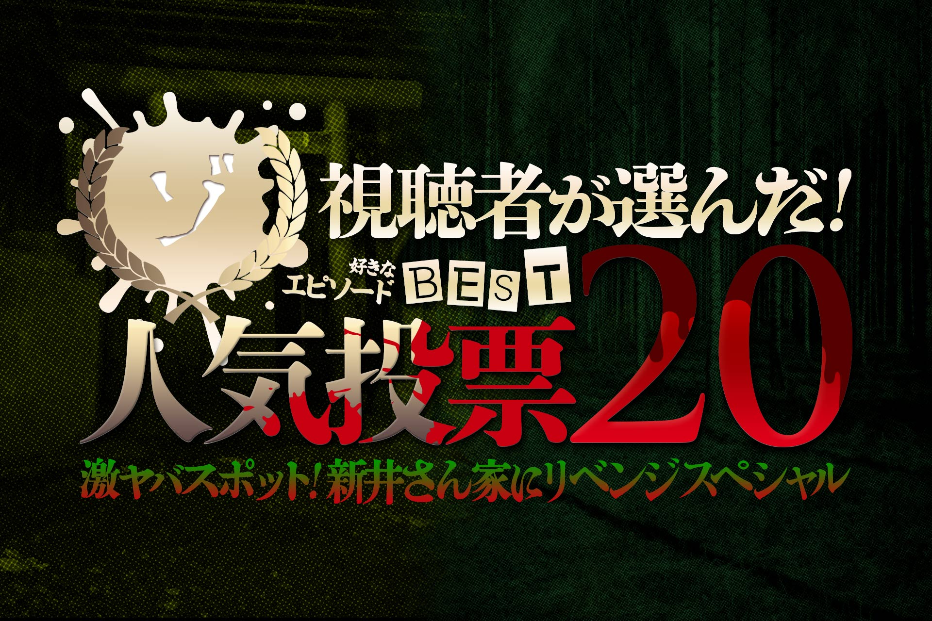 「視聴者が選んだ!ゾゾゾ人気投票BEST20 新井さん家スペシャル」が配信決定!
