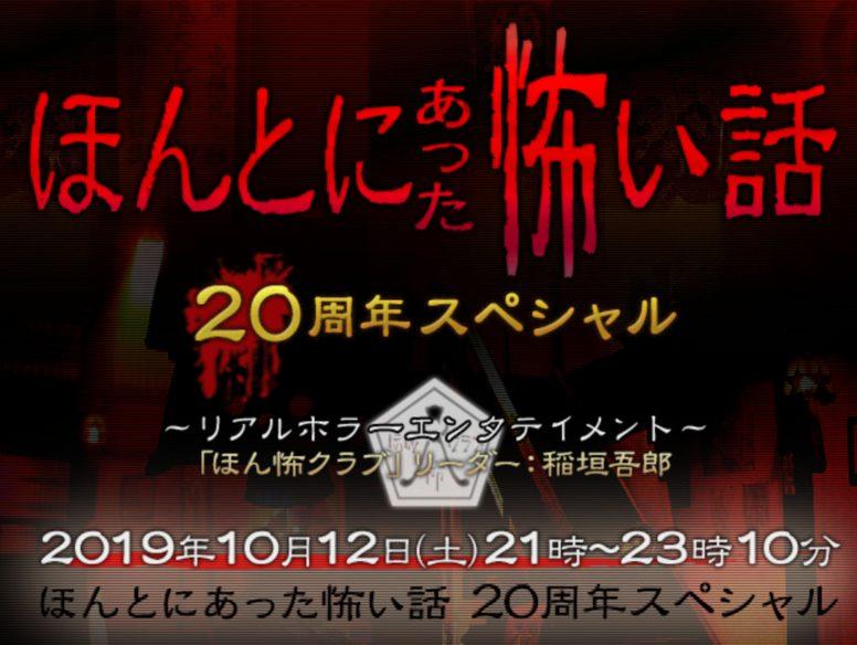 【速報】ほんとにあった怖い話20周年スペシャル10/12(土)放送決定!