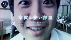 「家賃の安い部屋」も夏の特別編だ!ゾゾゾメンバー集合スペシャル配信中!
