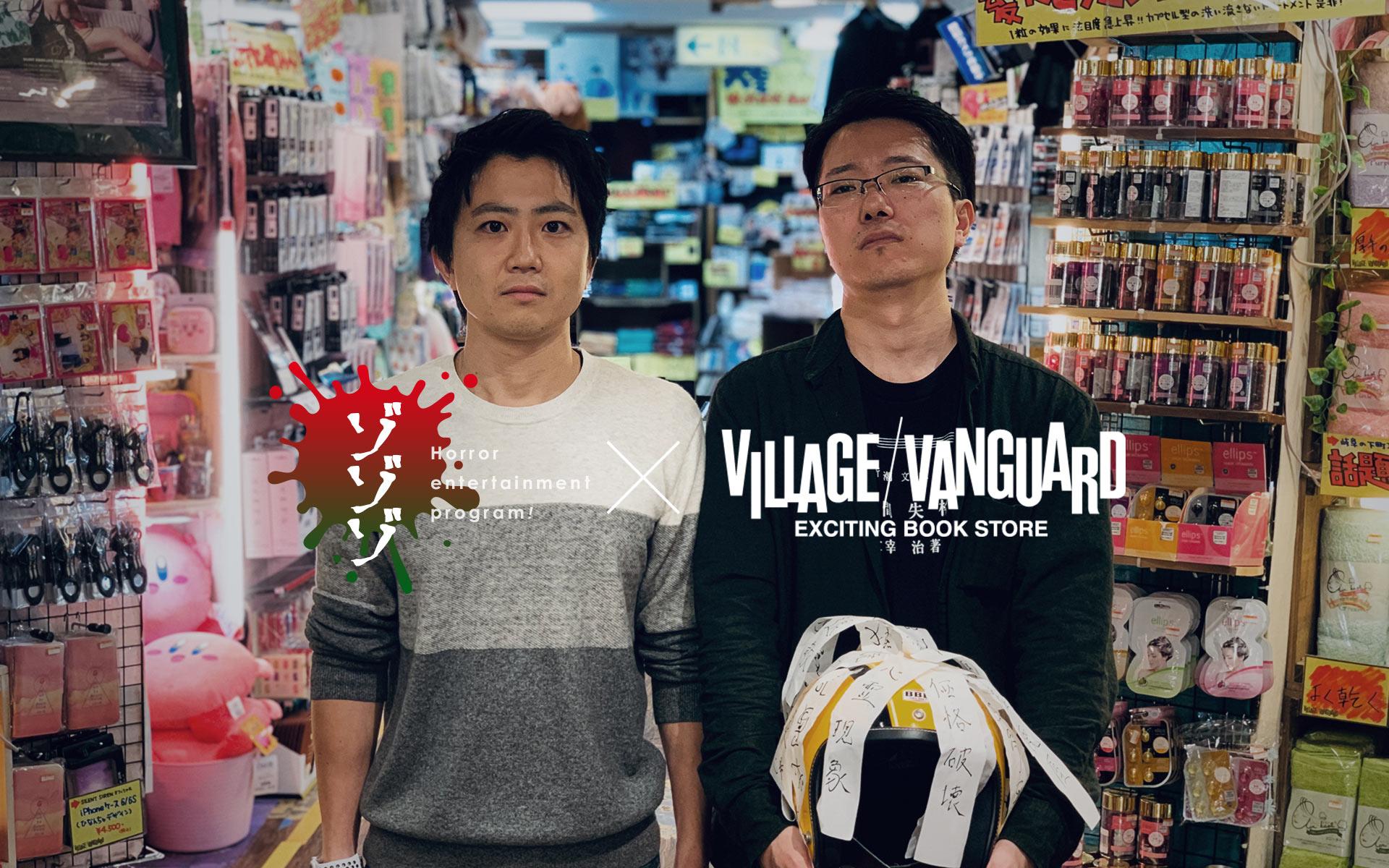 【コラボ】ヴィレヴァンが心霊スポットに?!ゾゾゾの新作特別編が店コーナー限定で上映決定!