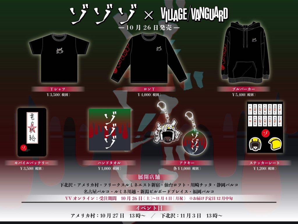 【コラボ】ゾゾゾ×ヴィレッジヴァンガード コラボグッズ&イベント開催決定!