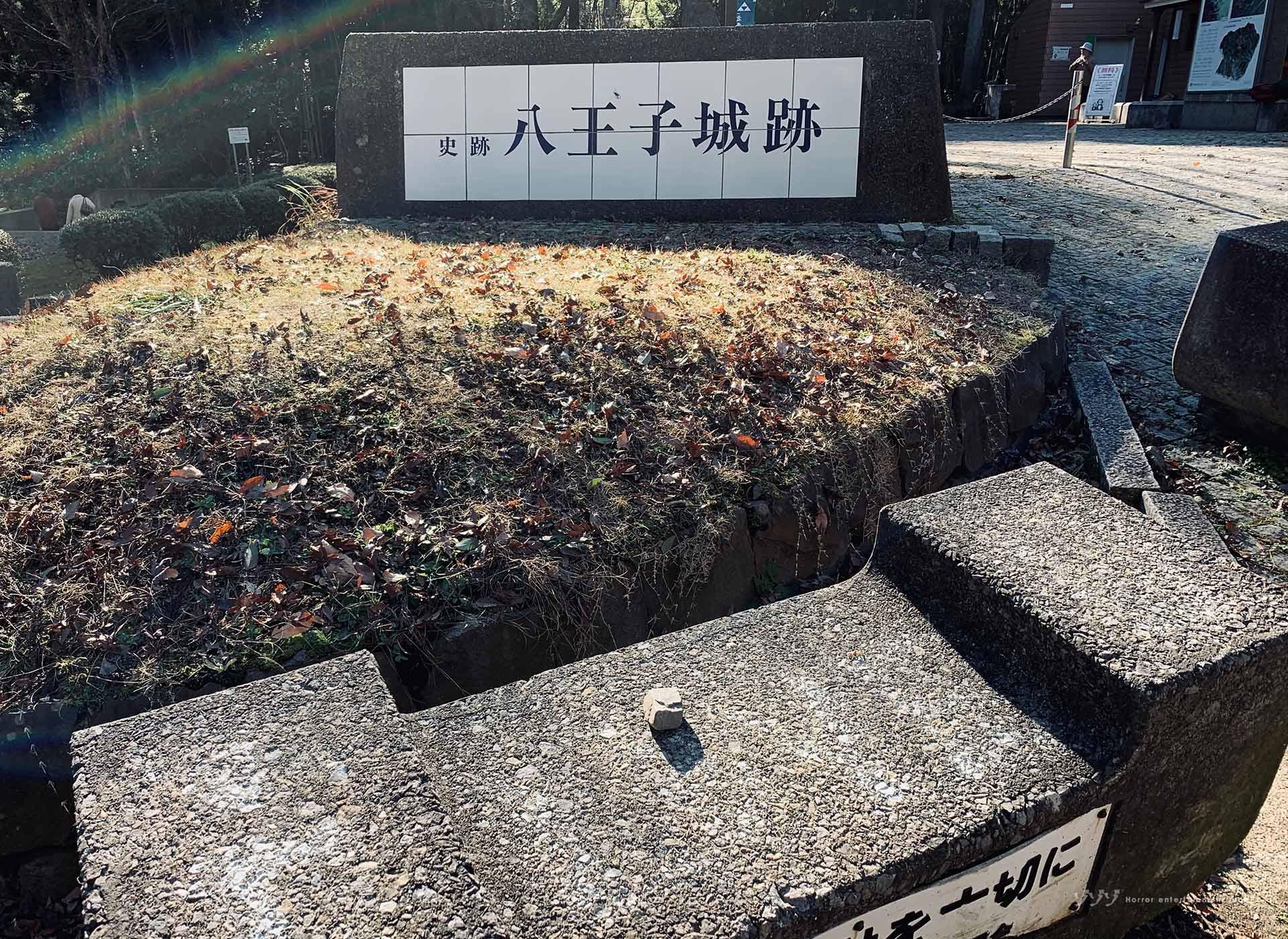 【シリーズ・心霊スポット】八王子城跡