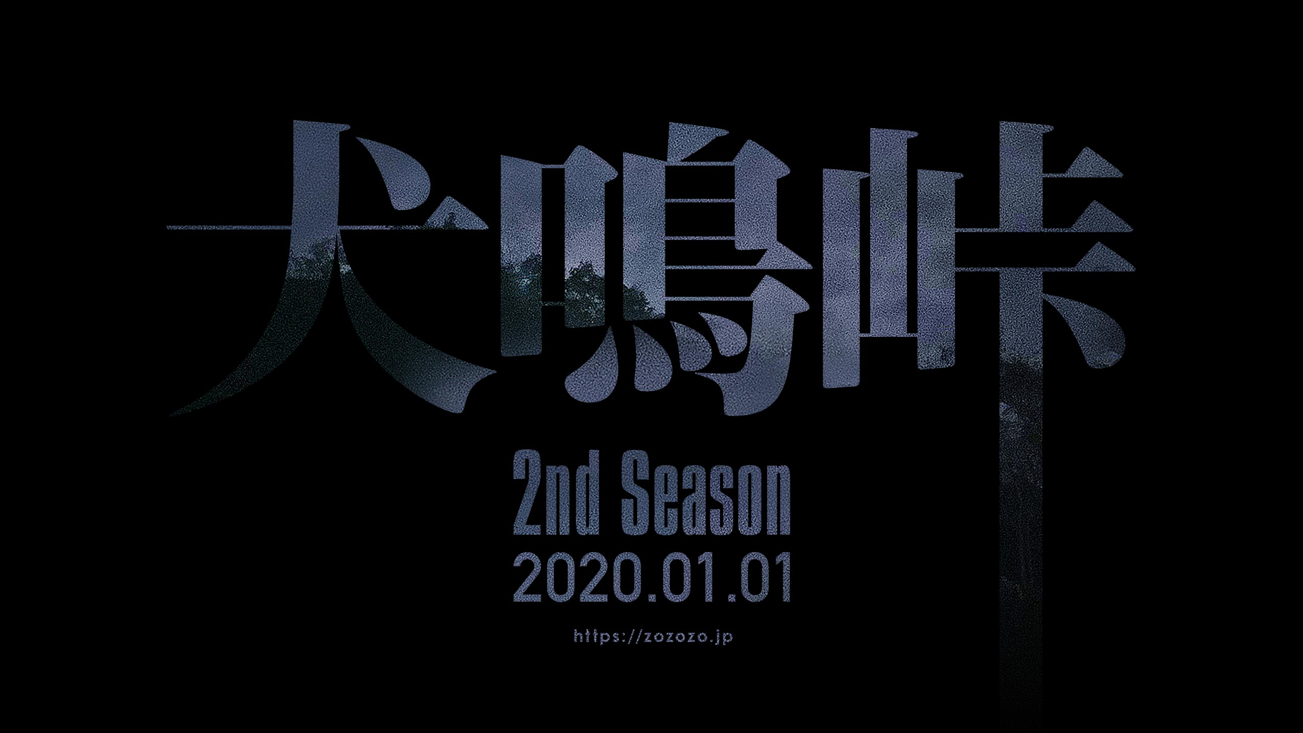 ゾゾゾセカンドシーズン第1話は「犬鳴峠スペシャル」!タイトルが解禁