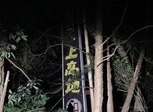 【シリーズ・心霊スポット】上高地別荘ホテル