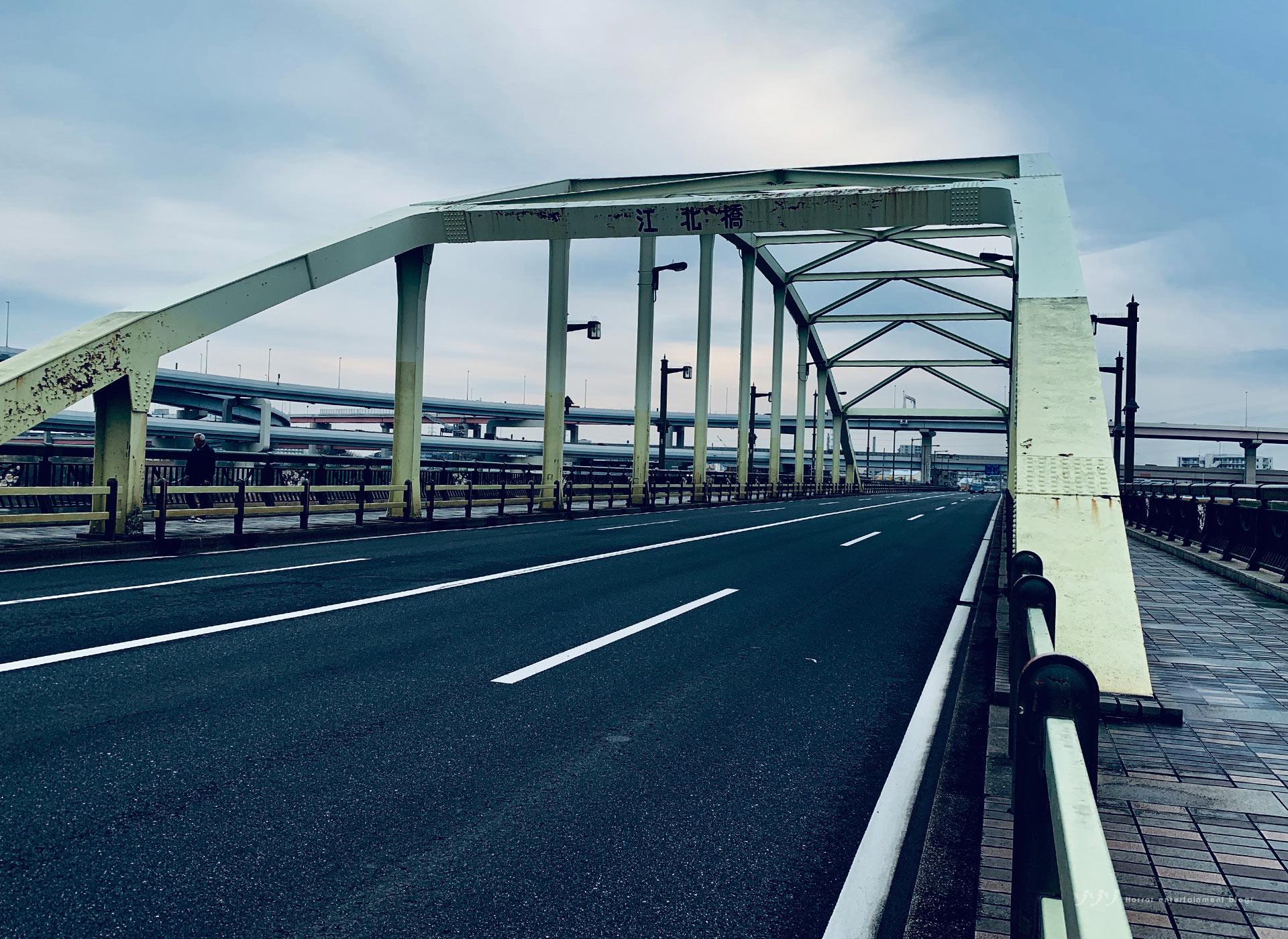 【シリーズ・心霊スポット】江北橋