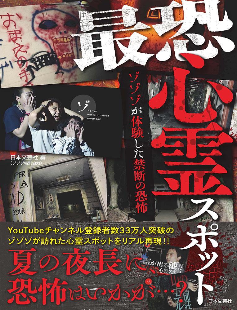 最恐心霊スポット〜ゾゾゾが体験した禁断の恐怖〜